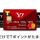 Yahoo!JAPANのクレジットカードは年会費永年無料で8000円相当のTポイントが貰える